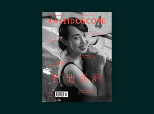 KALEIDOSCOPE Magazine 19 — Fall 2013
